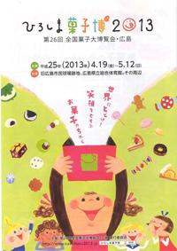 日本最大のお菓子の祭典に出展いたします。