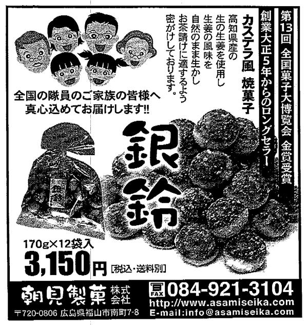 第13回 全国菓子大博覧会 金賞受賞