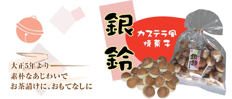 銀鈴 焼き菓子 製菓 広島県 ソフトカステラ おやつ 朝見製菓株式会社 HOME