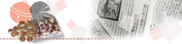 銀鈴 焼き菓子 製菓 広島県 ソフトカステラ おやつ 朝見製菓株式会社 全体案内